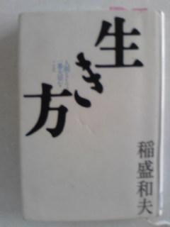 稲盛和夫「生き方」