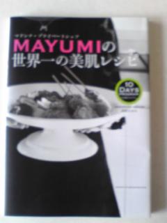 MAYUMIの世界一の美肌レシピ